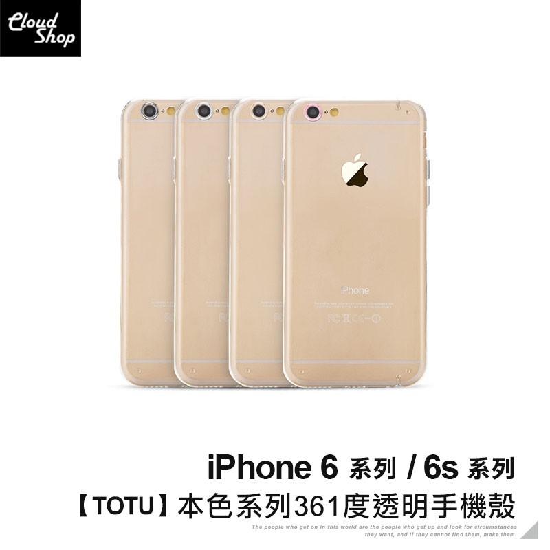 TOTU本色系列361度透明手機殼 適用iPhone6 6s Plus 保護殼 保護套 防摔殼 硬殼