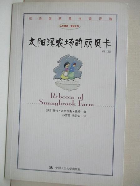【書寶二手書T2/兒童文學_J92】太陽溪農場的麗貝卡_凱特.道格拉斯.維真
