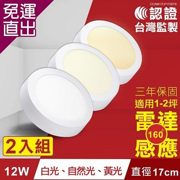 TOYAMA特亞馬 12W超薄LED雷達微波感應吸頂燈 全暗全亮型 2入組 白光、黃光、自然光【免運直出】