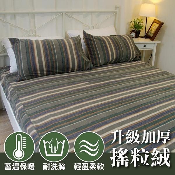 單人床包(含枕套x1) 加厚搖粒絨 3.5x6.2尺【夜幕綠條紋】、極度保暖、柔軟舒適、不易起毛球