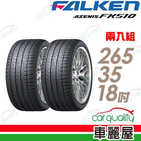 【FALKEN 飛隼】AZENIS FK510 濕地操控輪胎_二入組_265/35/18