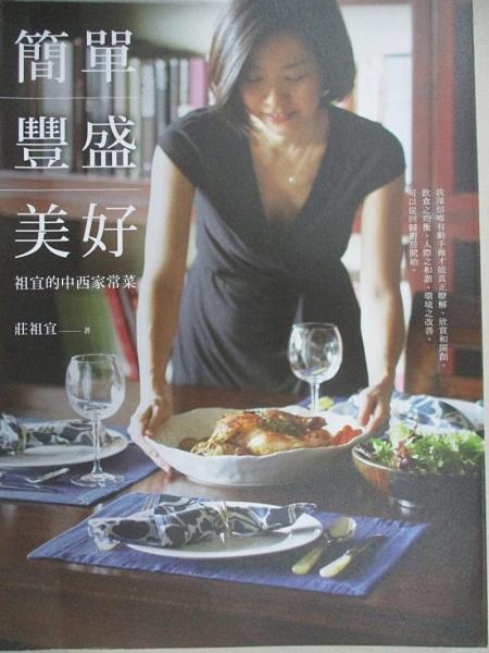 【書寶二手書T3/餐飲_J3M】簡單.豐盛.美好-祖宜的中西家常菜_莊祖宜