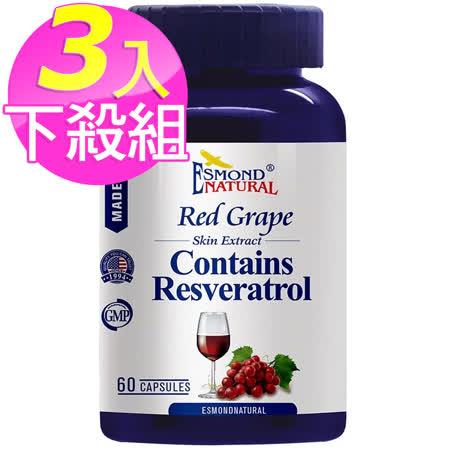(3入下殺) 愛司盟 紅葡萄精醇膠囊(每瓶60顆)