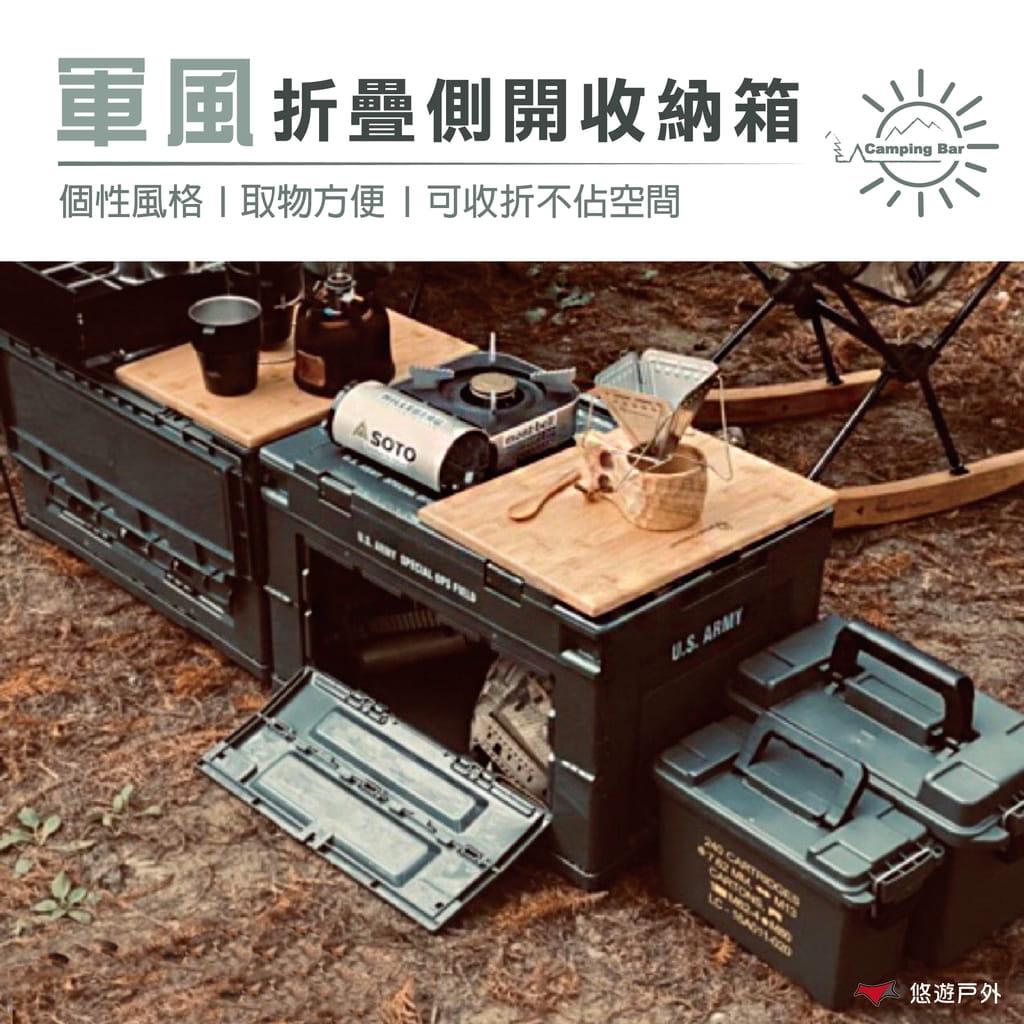 【CampingBar】 軍風折疊側開收納箱  居家收納 側開收納箱 折疊收納箱 露營 悠遊戶外