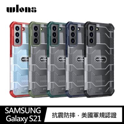 WLONS SAMSUNG Galaxy S21 探索者防摔殼