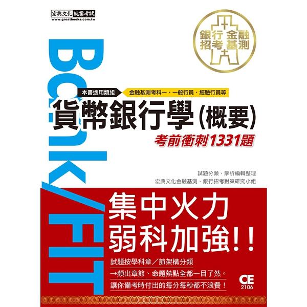 金融基測/銀行招考貨幣銀行學(概要)(考前衝刺1331題)