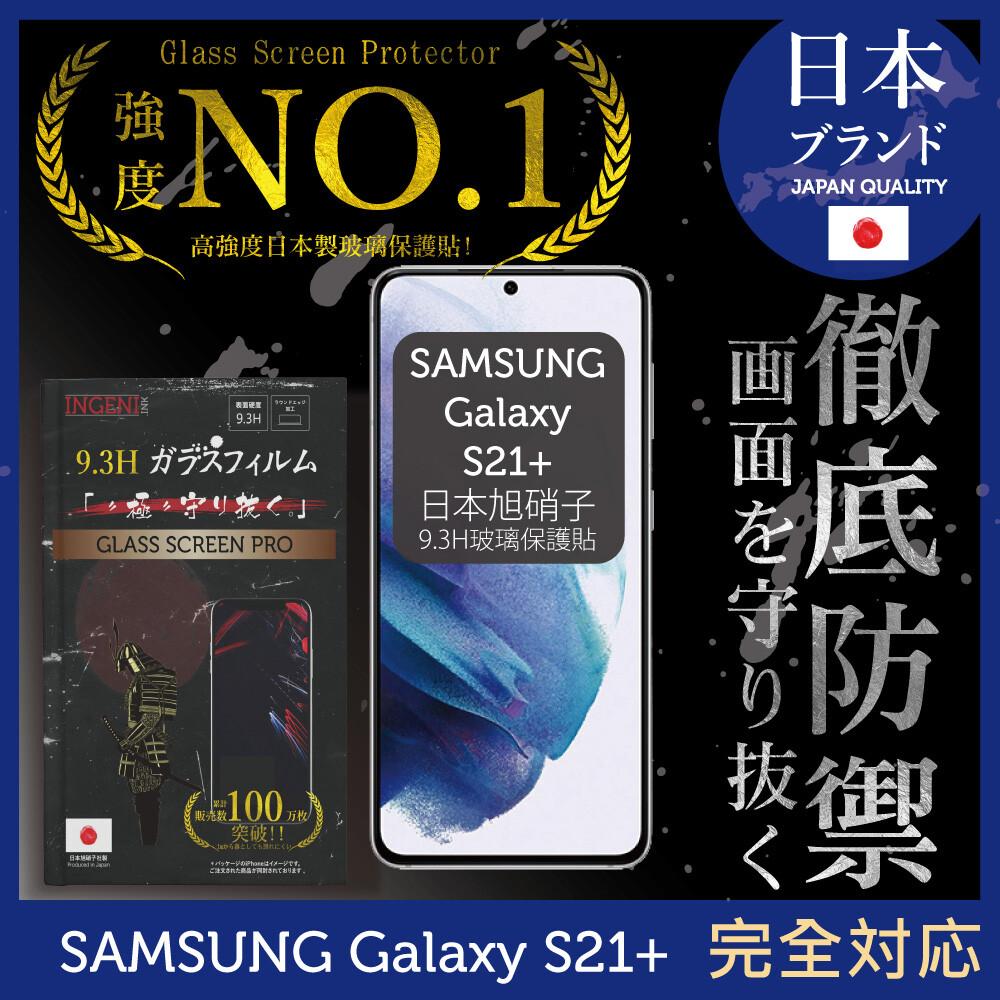ingeni日本旭硝子玻璃保護貼(全滿版 黑邊)適用samsung 三星 galaxy s21+