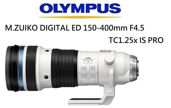 名揚數位 OLYMPUS ED 150-400mm F4.5 TC1.25x IS PRO 公司貨登錄兩年保固 (一次付清)