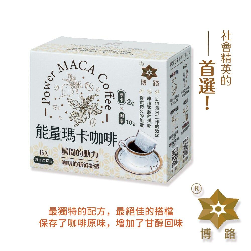 【博路】能量瑪卡咖啡 秘魯黑瑪卡 + 黃金曼特寧研磨咖啡  (浸泡式 12g x 6入)