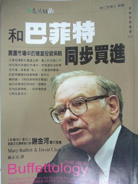 【書寶二手書T7/投資_B75】和巴菲特同步買進_瑪麗‧巴菲特