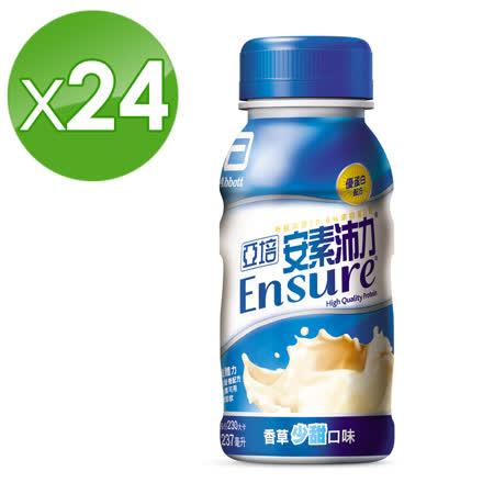 亞培 安素沛力優蛋白配方-香草少甜口味(237ml x24入)