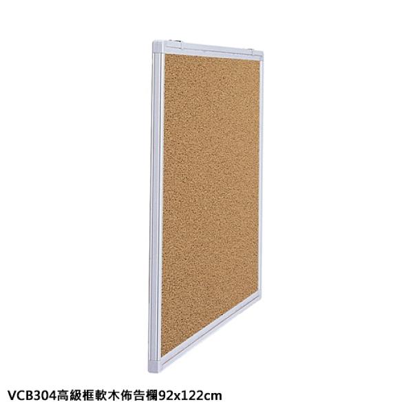 【大台北市區價】【訂製品】群策 VCB304 高級框軟木佈告欄/公佈欄 92x122cm