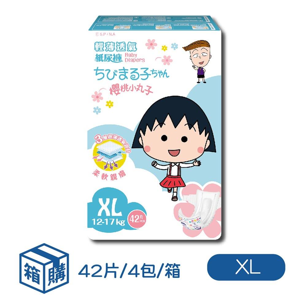 櫻桃小丸子 輕薄透氣 嬰兒紙尿褲 XL(42*4包/箱)【贈-櫻桃小丸子 好眠褲/包】