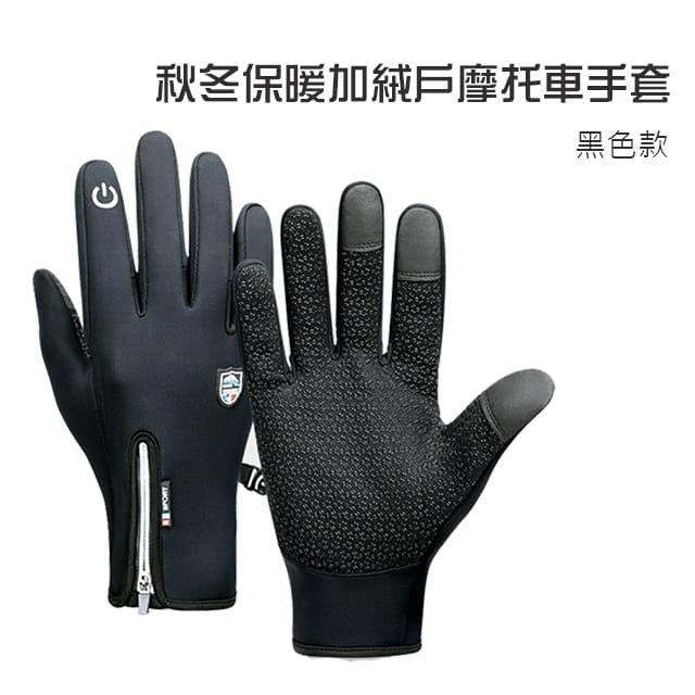 高品質機車防水防寒手套