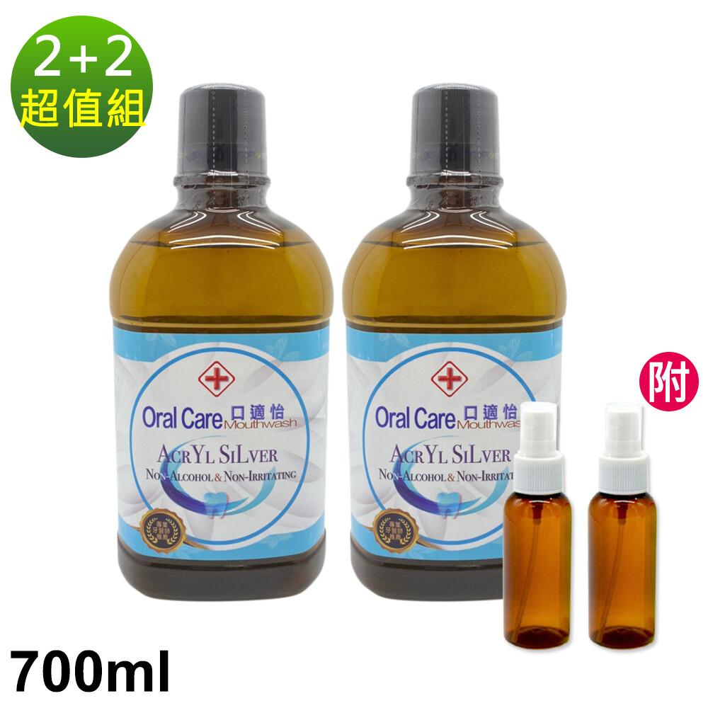 口適怡全效護理銀高分子漱口水2入附分裝瓶2入超值組