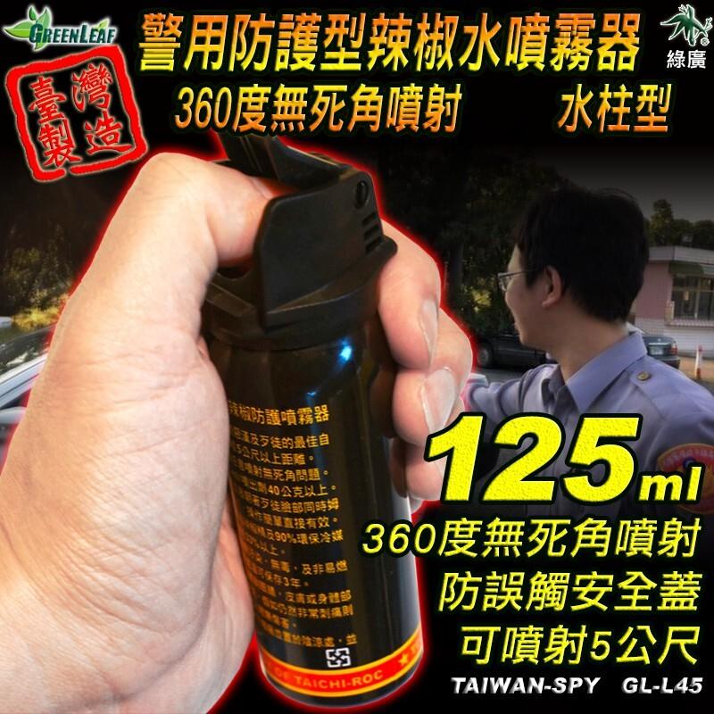 警用防護型噴霧器 水柱狀 辣椒水125ml 防狼辣椒噴霧器 辣椒水噴霧器 台灣製 gl-l45