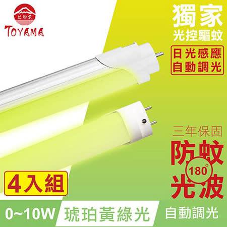 TOYAMA特亞馬 0~10W LED 日光感應自動調光防蚊燈管T8 2呎 4入組 琥珀黃綠光