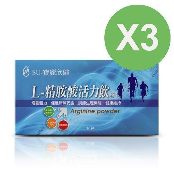 L-精胺酸活力果汁 3盒入  9.6公克/包 30包/盒