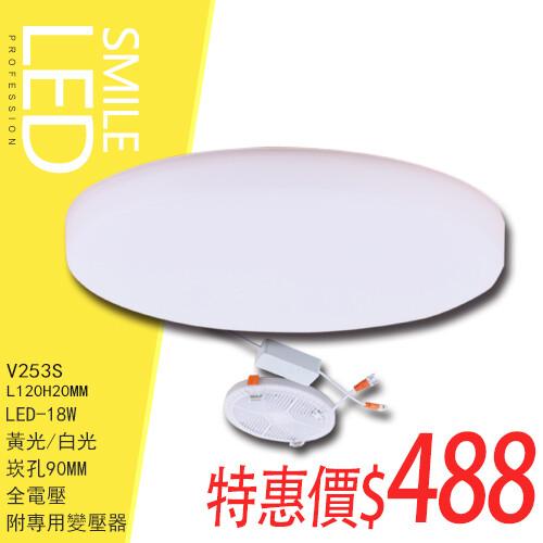 (sv253s)led崁燈 led18w 嵌孔9公分 高亮度 全電壓 適用於住家/浴室/陽台