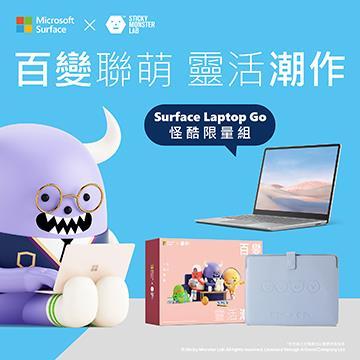 微軟Microsoft Surface Laptop Go百變聯萌組 白金(i5-1035G1/8GB/256GB)(THJ-00019)