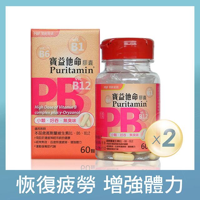 【寶齡PBF】寶益他命高劑量強效修復B群(60顆/盒)x2