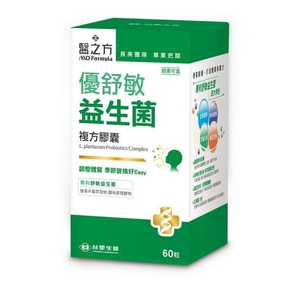 【南紡購物中心】【台塑生醫】優舒敏益生菌複方膠囊(60錠/瓶)