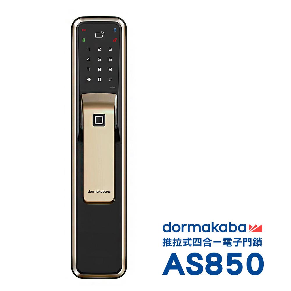 dormakaba 四合一指紋/卡片/智慧碼/鑰匙推拉電子鎖(AS850)(附基本安裝)