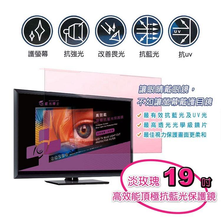 藍光博士 19吋淡玫瑰高效能頂級抗藍光液晶螢幕護目鏡 jn-19plr