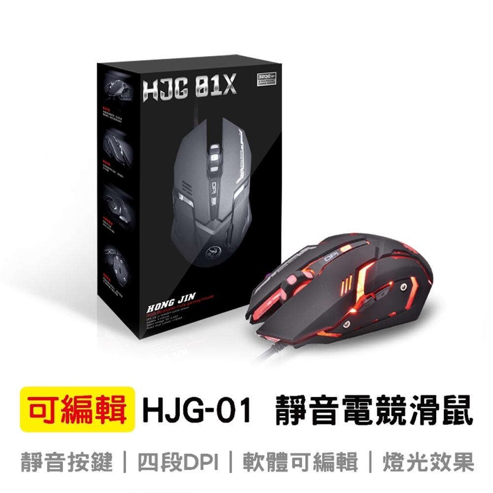 宏晉 Hongjin HJG-01 可編輯RGB靜音電競滑鼠