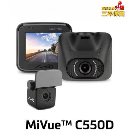 Mio MiVue C550D SONY感光元件、測速、行車雙鏡組(A30)