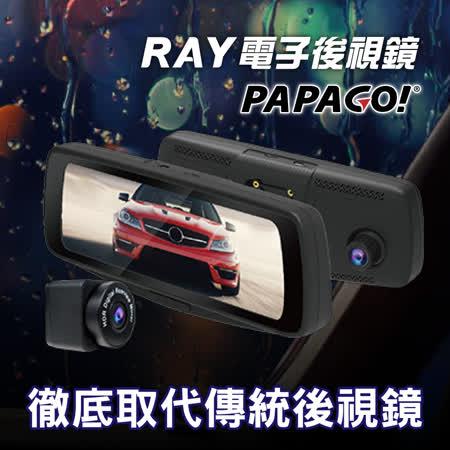 【PAPAGO】RAY電子後視鏡前後雙錄行車記錄器  /整合前後雙錄/R檔光學自動調角度/7.8吋滿版大螢幕(再送基本安裝)