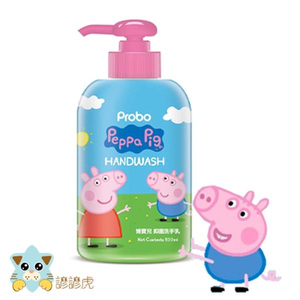 博寶兒 佩佩豬抑菌洗手乳300ml 洗手 寶寶洗手 手洗精