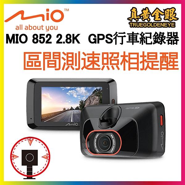 【真黃金眼】MiVue MIO 852 2.8K 高速星光級 區間測速 GPS行車記錄器