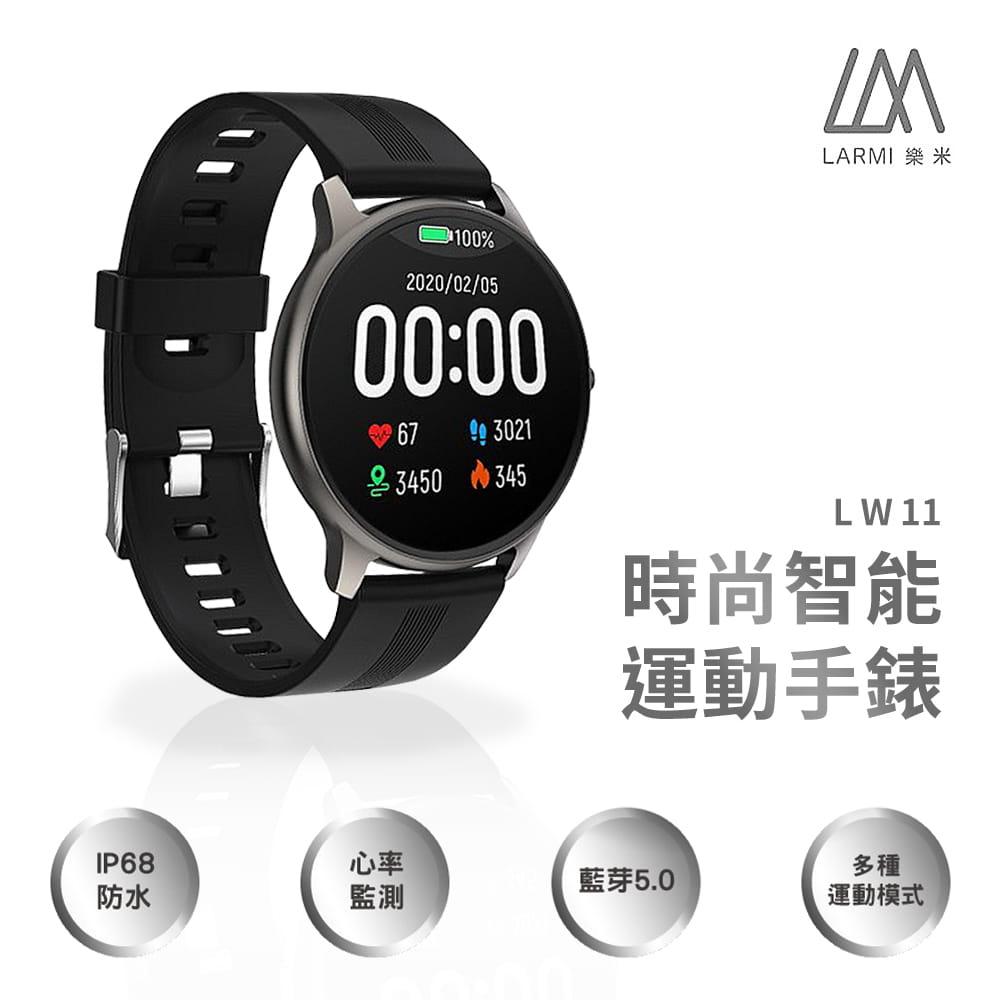 樂米LARMI Life+ 時尚智能防水運動手錶(心率監測/睡眠監測)