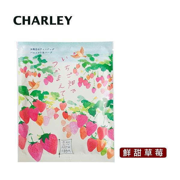 《日本製》CHARLEY 鮮甜草莓園入浴劑 30g  ◇iKIREI