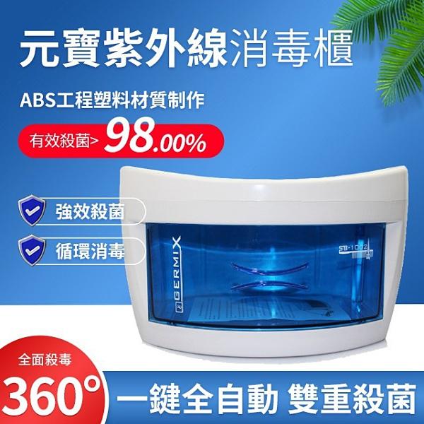疫情專屬 免運出貨!紫外線消毒器 UC-V消毒櫃 消毒盒 手機消毒 紫外線殺菌 除螨 內衣消毒