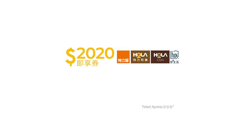 特力集團2020元即享券(餘額型)【活動品】