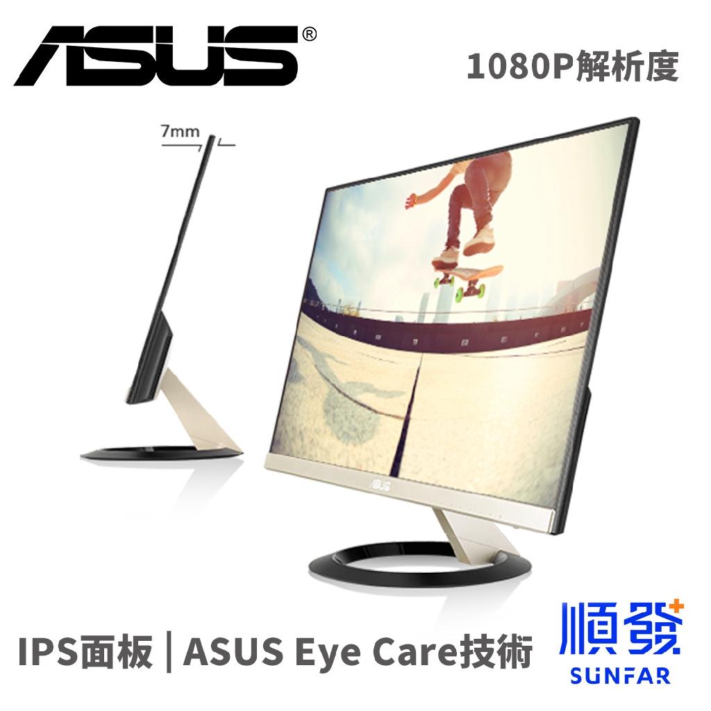 華碩 ASUS VZ249H 24吋 VGA HDMI IPS 螢幕 7mm機身 低藍光 不閃屏 廠商直送 現貨