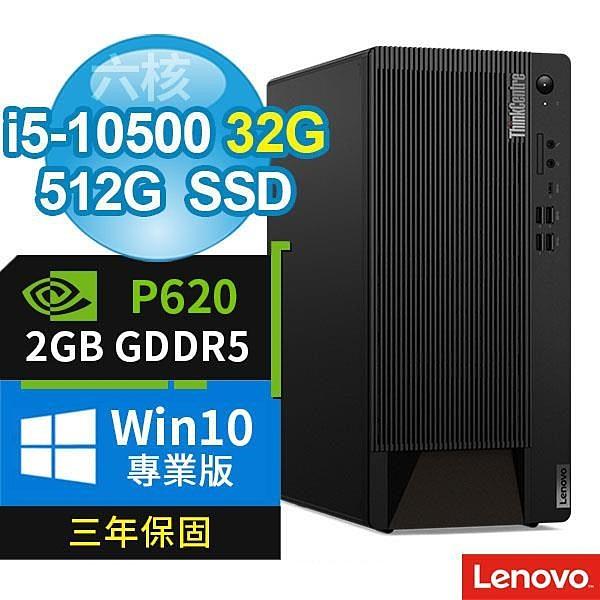 【南紡購物中心】加碼送轉接線!Lenovo ThinkCentre M90t 商用電腦 i5-10500/32G/512G/P620/Win10