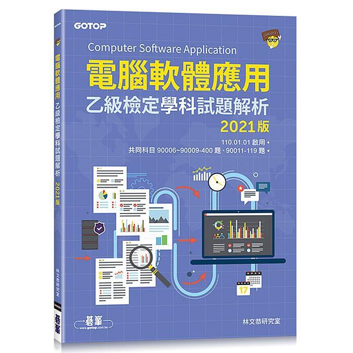 電腦軟體應用乙級檢定學科試題解析|2021年啟用<啃書>