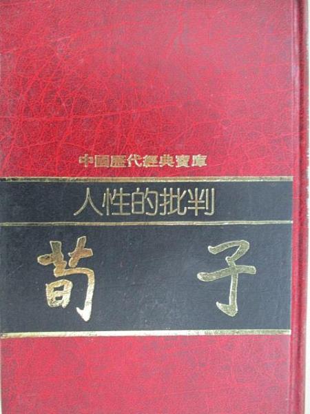 【書寶二手書T7/哲學_A8Z】荀子-人性的批判