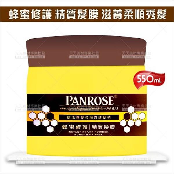 潘柔 蜂蜜修護精質髮膜-550ml[51027] 滋養柔順秀髮