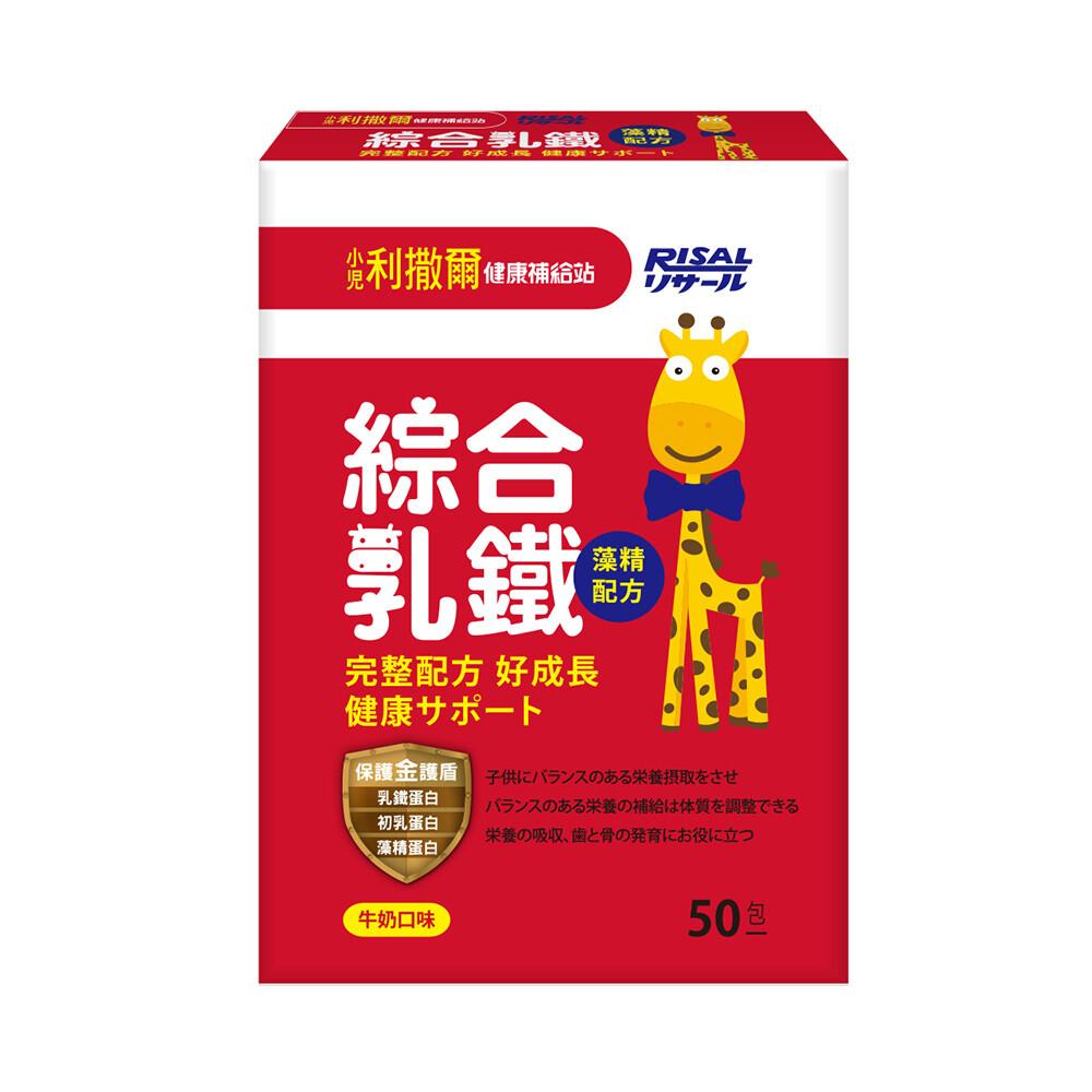 小兒利撒爾 綜合乳鐵-藻精配方 50包德芳保健藥妝