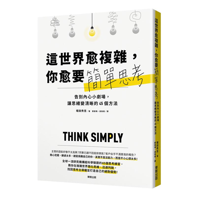 這世界愈複雜,你愈要簡單思考:告別內心小劇場,讓思緒變清晰的45個方法[79折]11100927289