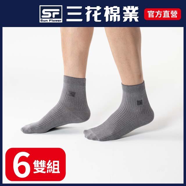 三花1/2休閒襪.襪子(6雙組)_中灰