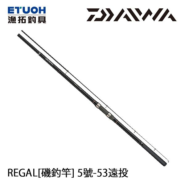 漁拓釣具 DAIWA REGAL 5-53 遠投 [磯遠投竿]