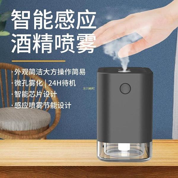 酒精消毒凈手霧化器便攜智能感應全自動酒精消毒噴霧器 快速出貨