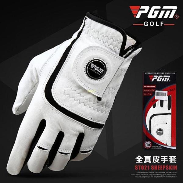 PGM 高爾夫球手套 男士 進口小羊皮 透氣防滑 單只 有左右雙手 快速出貨