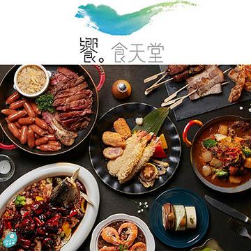 饗食天堂 自助美饌平日晚餐券2張*