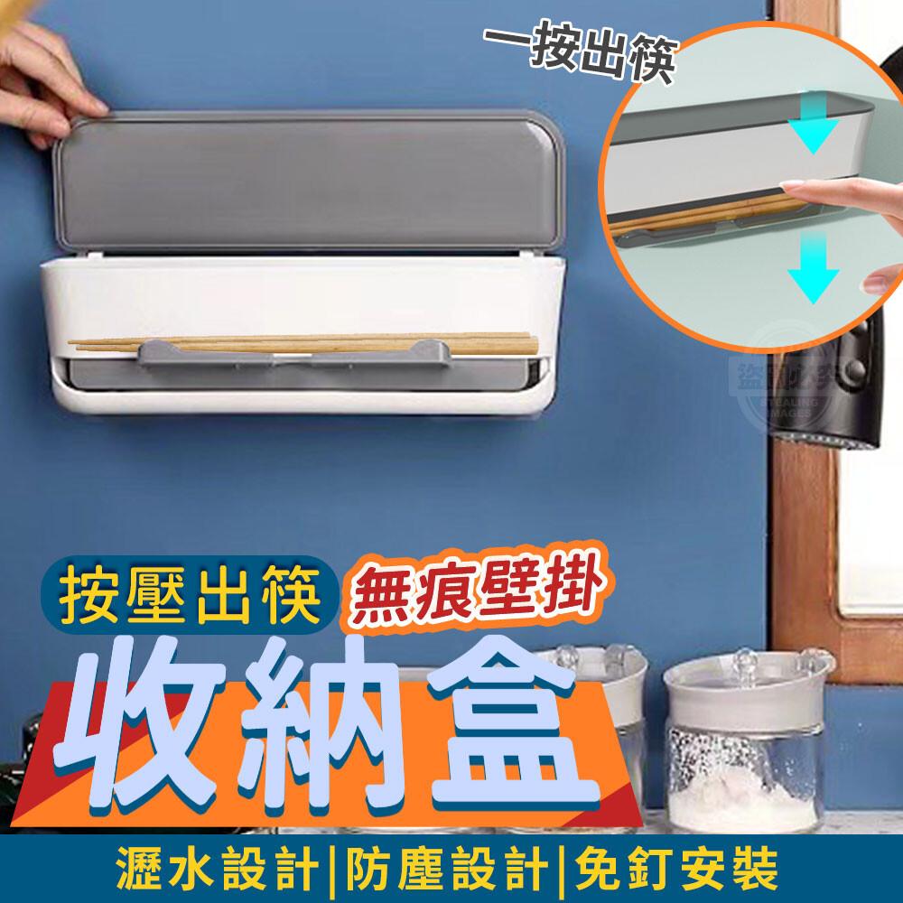 無痕壁掛按壓出筷收納盒